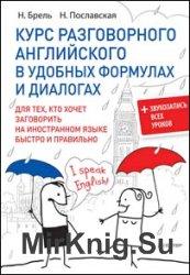 Курс разговорного английского в удобных формулах и диалогах (CD)