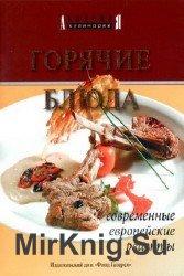 Горячие блюда. Современные европейские рецепты