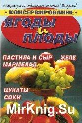 Ягоды и плоды. Консервирование