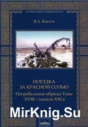 Поездка за красной солью. Погребальные обряды Тувы. XVIII - начало XXI в