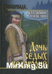 Топилин Владимир - Сборник произведений (4 книги)