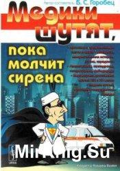 Горобец Борис - Сборник сочинений (5 книг)