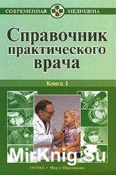 Справочник практического врача. В 2 книгах