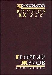 Георгий Жуков. Стенограмма Октябрьского (1957 г.) Пленума ЦК КПСС и другие  ...
