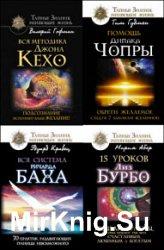 Тайные знания, меняющие жизнь. Серия из 7 книг