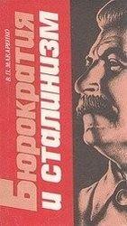 Бюрократия и сталинизм