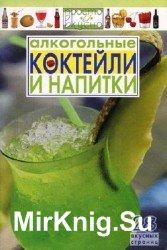 Алкогольные коктейли и напитки