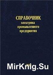 Справочник электрика промышленного предприятия