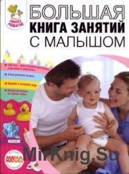 Большая книга занятий с малышом