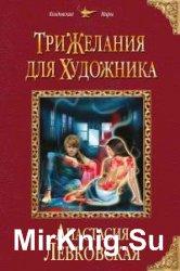 Анастасия Левковская. Сборник сочинений (14 книг)