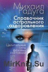 Книга лазарев астральная проекция