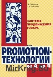 Россистер и перси реклама и продвижение товаров скачать книгу как разрекламировать кафетерий