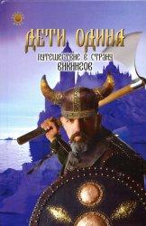 Книга Потомок викинга