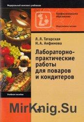 Кулинария повар кондитер н.а. анфимова л.л. татарская скачать