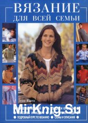 вязание для всей семьи 2003 мир книг скачать книги бесплатно