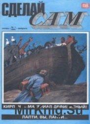 """Архив альманаха """"Сделай сам"""" (Огонек) за 1993-2006 годы (81 номер)"""