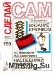 """Архив журнала """"Сделай сам"""" (Знание) за 1989-2016 годы (120 номеров + 7 пр ..."""