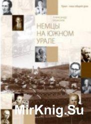 Немцы на Южном Урале
