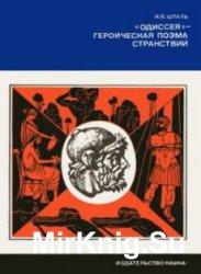 «Одиссея» — героическая поэма странствий