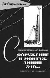 Сооружение и монтаж линий 3-10 кВ