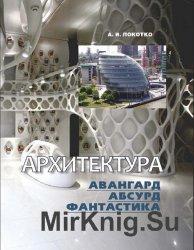 Архитектура. Авангард, абсурд, фантастика