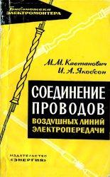Соединение проводов воздушных линий электропередачи