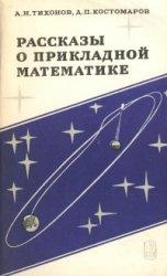 Рассказы о прикладной математике