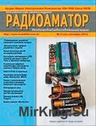 Радиоаматор №9 2014