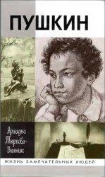 Жизнь Пушкина. Том 1. 1799-1824