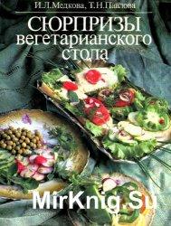 Сюрпризы вегетарианского стола