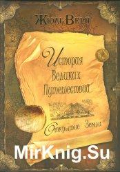 История великих путешествий в 3 книгах. Книга 1. Открытие Земли