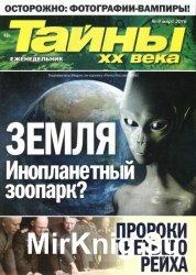 Тайны ХХ века №9 2016