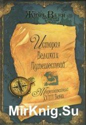 История великих путешествий в 3 книгах. Книга 2. Мореплаватели XVIII века