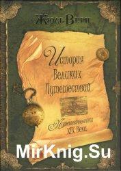 История великих путешествий в 3 книгах. Книга 3. Путешественники XIX века