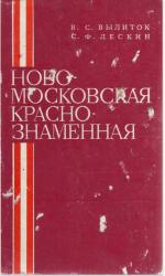 Новомосковская Краснознаменная
