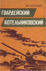 Гвардейский Котельниковский