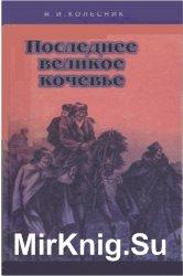 Последнее великое кочевье. Переход калмыков из Центральной Азии в Восточную ...