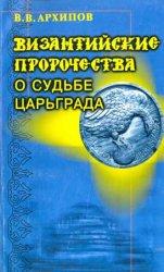 Византийские пророчества о судьбе Царьграда
