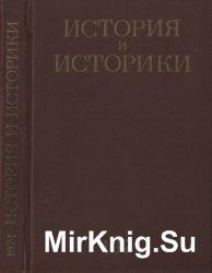 История и историки. Историографический ежегодник 1974