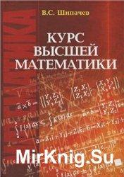 Курс высшей математики (2009)