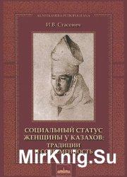 Социальный статус женщины у казахов. Традиции и современность