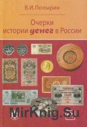 Очерки истории денег в России