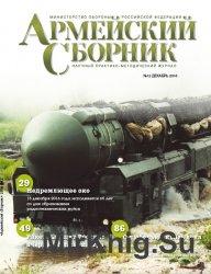 Армейский сборник №12 (декабрь 2016)