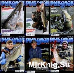 Рыболов. Архив за 2016 год