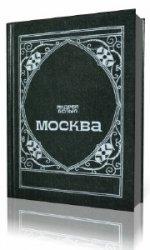 Москва  (Аудиокнига)