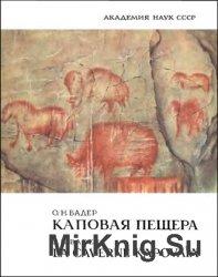 Капова пещера. Палеолитическая живопись