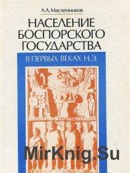 Население Боспорского государства в первых веках н.э