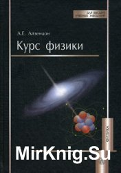 Курс физики (2012)