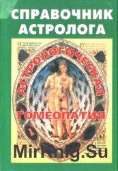 Справочник астролога. Книга седьмая. Практическое руководство по астрологич ...
