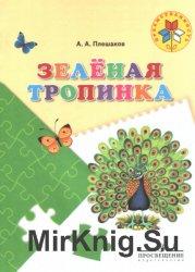 Зелёная тропинка: пособие для детей 5-7 лет